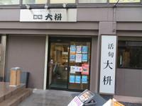 玉造 「活旬 大枡」 9月末まで限定の松茸フェアで究極のTKGに舌鼓!