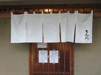 東京・高田馬場 「とんかつ とん太」 匠が低温で揚げるジューシーな絶品の特製ロースかつ!
