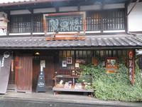 滋賀・長浜 「翼果楼(YOKARO)」 滋賀・長浜珍道中 その6 郷土料理の焼鯖そうめんと焼鯖寿司のセットが旨い!