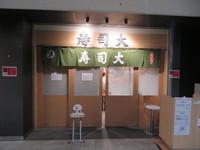 東京・豊洲市場 「寿司大(すしだい)」 豊洲市場でホスピタリティあふれる市場内最高の寿司店!