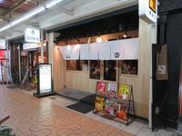 天王寺 「GOENYA(ゴエンヤ)」 河内鴨のしゃぶしゃぶや焼鳥と串かつがリーズナブルに頂けるお店!