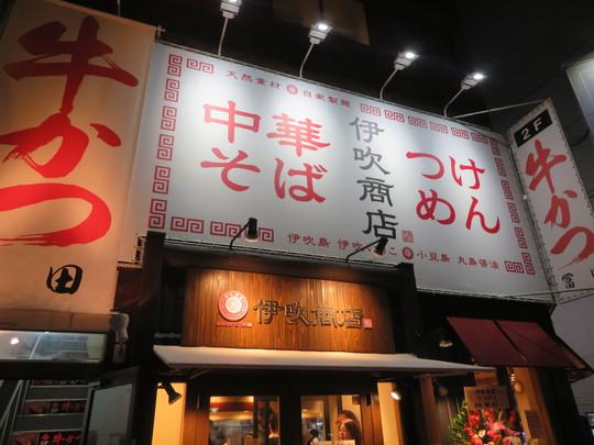なんば・ヲタロード 「伊吹商店」 伊吹イリコと春よ恋小麦の麺がストレートに味わえる伊吹塩そば!