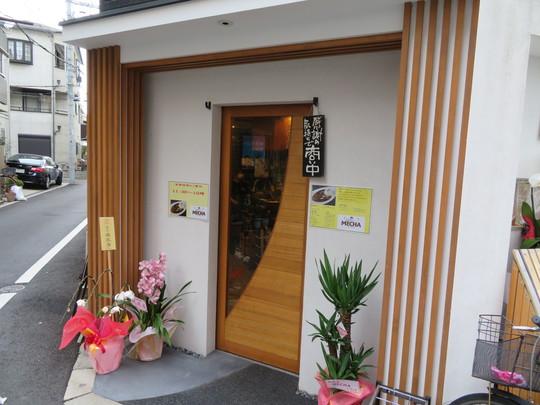 桃谷 「豚骨黒カレー MECHA」 わっしょいグループが放つ豚骨黒カレー専門店がオープン!