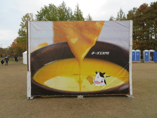 吹田・万博公園 「第2回 チーズEXPO 2020」 初日!