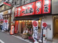 なんば 「一蓮家(いちれんや)」 横浜家系の濃厚豚骨塩ラーメン!