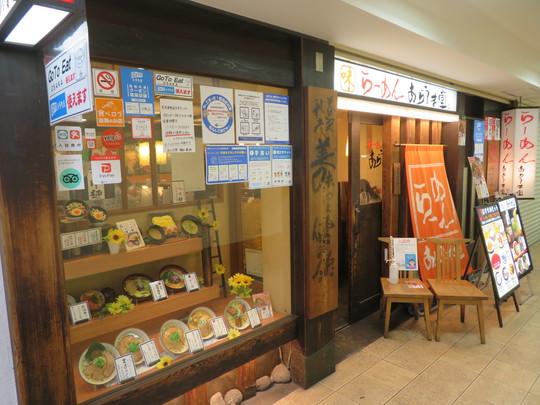 梅田・梅田一番街 「あらうま堂」 暑い時には冷えた豆乳胡麻だれでコクのある冷やしが楽しめます!