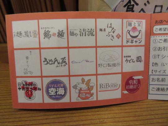 西田辺 「やおきうどん」 大阪好っきゃ麺8 その1 ちく天しょうゆ定食!