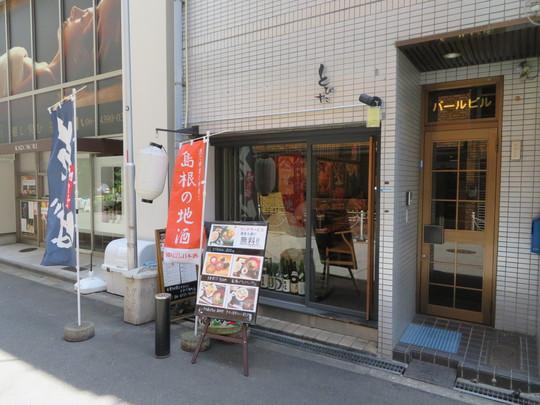 四ツ橋・新町 「とびた」 出雲そばと焼き鳥のお店で頂く出雲そばランチ!