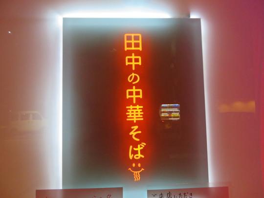 本町 「田中の中華そば」 洗練された旨味あふれる中華そば!