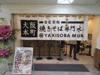 堺筋本町 「水卜(みうら)」 人気の焼きそば専門店の3号店がオープンしました!
