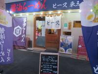 淀川・東三国 「醤油らーめん ピース」 トロロ山芋と和出汁がマッチした冷やし山芋らーめん!