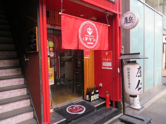 北堀江 「麻婆麺専門店 マジン(麻仁)」 夜は鶏料理の二毛作で麻婆麺専門店の四川麻婆定食!
