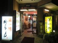 神戸 「神戸ラーメン 第一旭 神戸本店」 神戸市民のソウルフード神戸第一旭の中華そばを頂きました!