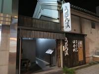 岸和田 「うどん蔵 ふじたや」 大阪好っきゃ麺8 その3 釜揚げしらすの生醤油うどん!