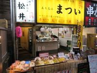 京橋 「立ち呑み まつい」 立ち呑み人気店の牛ハラミ弁当とどて焼きをテイクアウトしました!