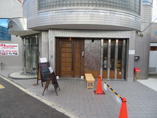 門真 「三ツ島真打」 遂に帰ってきた小麦粉の魔術師が織り成す大阪最強のビッシバッシな俺の一杯!