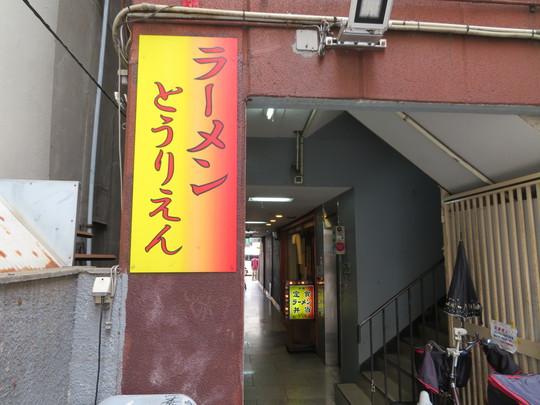 心斎橋・アメリカ村 「とうりえん」 アメ村のど真ん中にある隠れ家大衆中華料理店で唐揚げ定食!