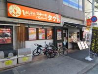 西中島 「1ポンドのステーキハンバーグ タケル」 肉屋の本気の牛すじゴロッゴロカレータケルブラック!