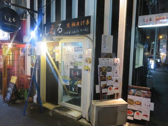 梅田・堂山 「二代目はまぐりラーメン しえる」 貝の出汁が出まくりのはまぐりラーメン!