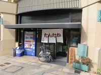 神戸・住吉 「たんたか」 リーズナブルに頂ける鶏のスイートチリ和えとアジフライの日替わり定食!