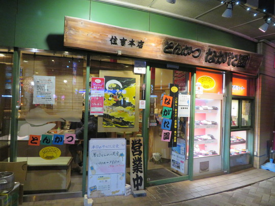 神戸・住吉 「とんかつ ながた園」 凄いコスパ!ご飯、味噌汁、惣菜が食べ放題の定食がお値打ち過ぎます!