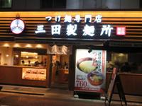 梅田 「三田製麺所」 背脂たっぷりのつけ麺の甘さがたまりません!
