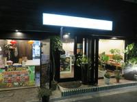 堺 「ジャポダイニング」 店主お任せコースのエスニック料理が素晴らしく美味しいです!