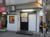 淀川・十三 「中華そば 桐麺」 黒酢出汁でまろやかに頂けるレベル高い冷やし中華!