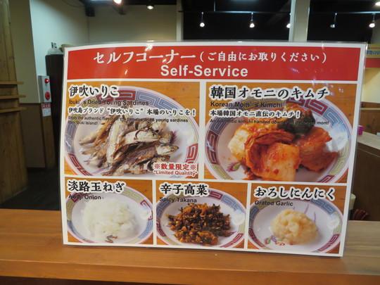 堺・新金岡 「伊吹商店 新金岡店」 4店目のオープンです!