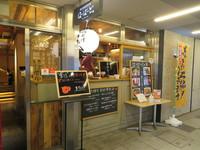 京橋 「はーばーど」 卵たっぷりのチキン南蛮丼と痺れ山椒じゃこ飯のおにぎりが旨い!