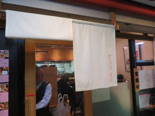 心斎橋・アメリカ村 「とうりえん」 アメ村ど真ん中にある大衆中華料理の豚肉スタミナ焼定食!