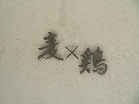 心斎橋・南船場 「麦×鶏(MUGITOTORI)」 クリーミーな鶏白湯に雲丹の風味が重なり極上のスープがまろやかで旨い!