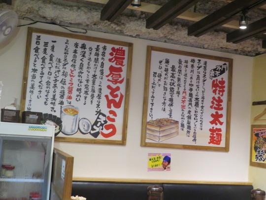 北堀江・アメリカ村 「横浜家系ラーメン 一新家」 トッピングがMAXラーメン!