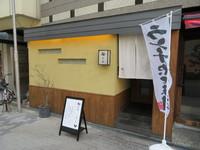 四ツ橋・新町 「輪だち」 チー油の旨味が広がる鶏油蕎麦!