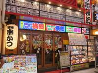 梅田・東通り商店街 「横綱」 串かつでサクッ呑みが出来ます!