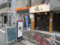 南堀江 「焼肉 極わみ」 焼肉店での旨味たっぷりのハラミ定食!