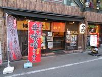 心斎橋・アメリカ村 「麺一献」 心も温まる旨味たっぷりの辛味噌らーめん!