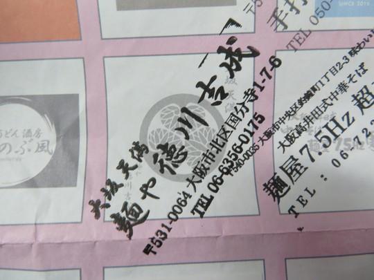 天神橋六丁目 「徳川吉成」 大阪好っきゃ麺7 その13 海鶏そば!