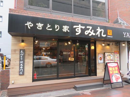 京橋 「やきとり家 すみれ」 鶏の旨味が詰まった大山とりの親子丼と鶏そば!