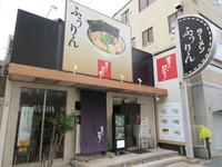 神戸・住吉 「ふうりんラーメン」 野菜の旨味が詰まったふうりんラーメン!