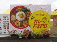 吹田・万博公園 「第7回 カレーEXPO 2020」 初日!