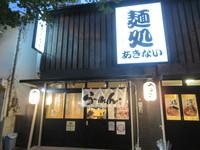 淀川・東三国 「麺処 あきない」 熱々グツグツでつけ出汁が提供される濃厚つけ麺!