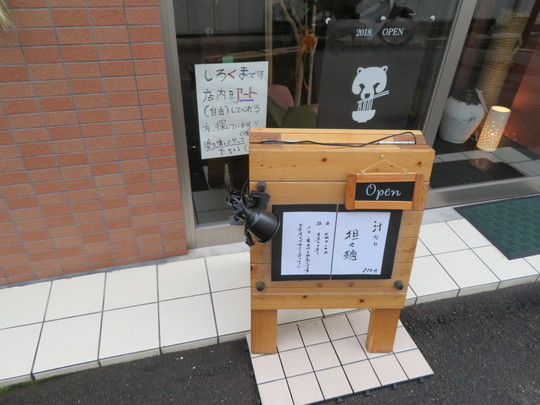池田・石橋 「しろくま」 辛味と痺れがガツンとくる汁なし担々麺!