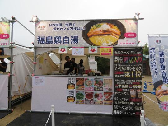 長居公園 「ラーメン女子博in大阪 2019」 第1部に行ってきました!