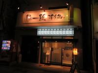 神戸・住吉 「豚一頭清湯麺」 豚肉の色々な部位のチャーシューがトッピングが楽しめる大皿!