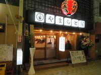 中崎町 「やまもと屋」 焼き方に拘ったまるごと一羽買い焼鳥店!