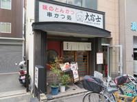 四ツ橋・北堀江 「大富士」 自家製ソースが合うとんかつ定食!