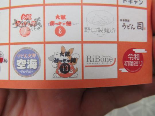 寺田町 「TEPPAN 健心」 大阪好っきゃ麺8 その4 担々焼きそば!