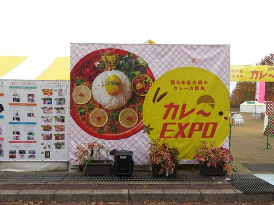 吹田・万博公園 「第7回 カレーEXPO 2020」 2日目!