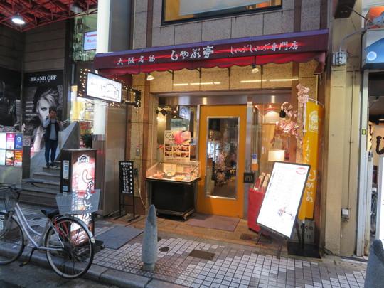 心斎橋 「しゃぶ亭」 牛・豚肉が美味しいしゃぶしゃぶ専門店!